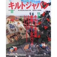 キルトジャパン 2003年11月号