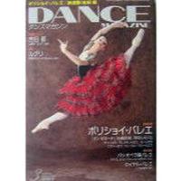 ダンスマガジン  2009年3月号