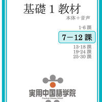 基礎Ⅰスタンダード教材(第7~12課)PDF