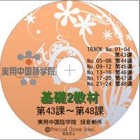 基礎Ⅱスタンダード教材(第43~48課)MP3音声データ