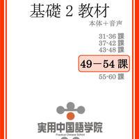 基礎Ⅱスタンダード教材(第49~54課)PDF