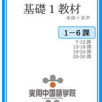基礎Ⅰスタンダード教材(第1~6課)PDF