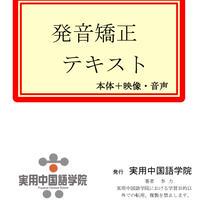 発音矯正テキスト PDF