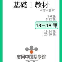 基礎Ⅰスタンダード教材(第13~18課)PDF