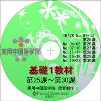 基礎Ⅰスタンダード教材(第25~30課)MP3音声データ