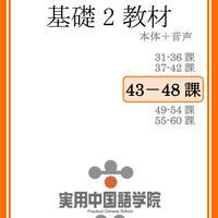基礎Ⅱスタンダード教材(第43~48課)PDF