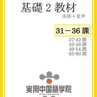 基礎Ⅱスタンダード教材(第31~36課)PDF