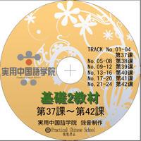 基礎Ⅱスタンダード教材(第37~42課)MP3音声データ