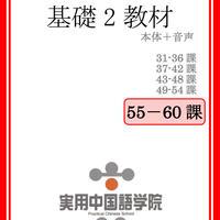 基礎Ⅱスタンダード教材(第55~60課)PDF