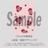 【人差指用】レオパード(ピンクボルドー)/601