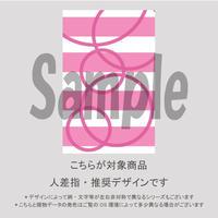 【人差指用】ピュアスマイル(イエロー&ピンク)/1271