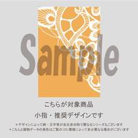 【小指用】ペールパステルレース(オレンジ)/1154