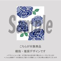 【親指用】ロマンスローズ(ブルー)/1360