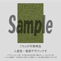 【人差指用】ダスティボーダー(抹茶グリーン)/1691