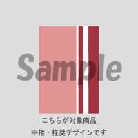 【中指用】レトロストライプ(ピンク)/562