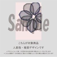 【人差指用】たらしこみフラワー(ロマンスグレージュ)/951
