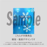 【親指用】光と雪の結晶(エレガントブルー)/800