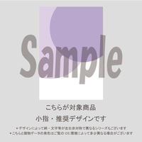 【小指用】フラワーパターン(ペールラベンダー)/1044