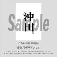 【ALL指用】おもしろ文字ネイル 【新選組編・沖田氏】/1214