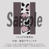 【中指用】ハートレオパード(グレイ)/1822