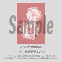 【中指用】桜ネイル(サクラピンク)/962
