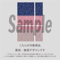 【薬指用】ダスティボーダー(ネイビー)/1703