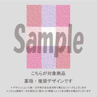 【薬指用】ペールパステルチェック(ピンク)/1073