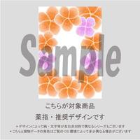 【薬指用】紫陽花(あじさいオレンジ)/1403