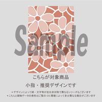 【小指用】フラワーレース(ライトコーラル)/714
