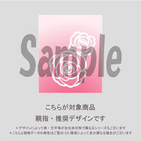 【親指用】エレガントローズ(ピンク)/1880