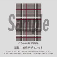 【薬指用】秋カラーラインチェック(グレイMIX)/753