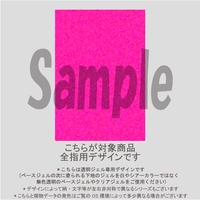 【ALL指用】ガラスバリエーションフローター(サマーピンク)/1451