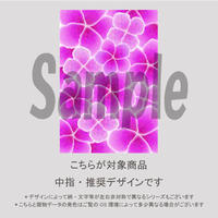 【中指用】紫陽花(あじさいピンク)/1432