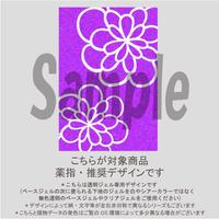 【薬指用】ガラスフラワー(パープル)/1493