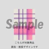 【中指用】ブランケット(ウォームピンク)/512
