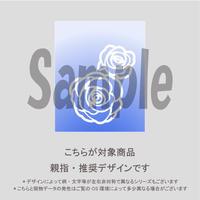 【親指用】エレガントローズ(ブルー)/1890