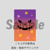 【薬指用】ハロウィンBlack・Night(オレンジパープル)/633