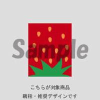 【親指用】フルーツ・いちご/100