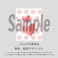 【親指用】パステルドットハート(キャロットオレンジ)/1180