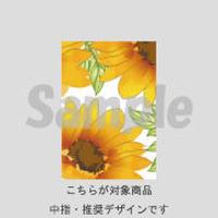 【中指用】ひまわり(ネイビー)/62