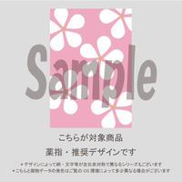 【薬指用】フラワーパターン(ペールピンク)/1033
