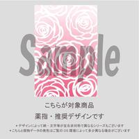 【薬指用】エレガントローズ(ピンク)/1883