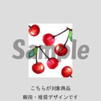 【親指用】フルーツ・さくらんぼ/120