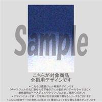【ALL指用】ガラスバリエーション逆フレンチグラデ(アビスブルー)/1470