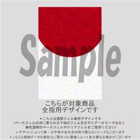【ALL指用】ガラスバリエーション変形フレンチ(ルビーレッド)/1482