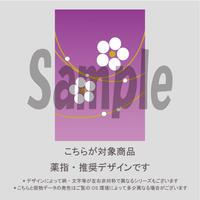 【薬指用】夏の和花柄(べにむらさき)/1603