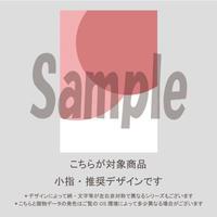 【小指用】フラワーパターン(リビングコーラル)/1054