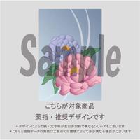 【薬指用】和柄・牡丹(ブルー)/273