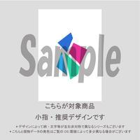 【小指用】ステンドグラス(クラシカルカラー)/1654