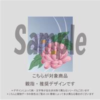 【親指用】和柄・牡丹(ブルー)/270